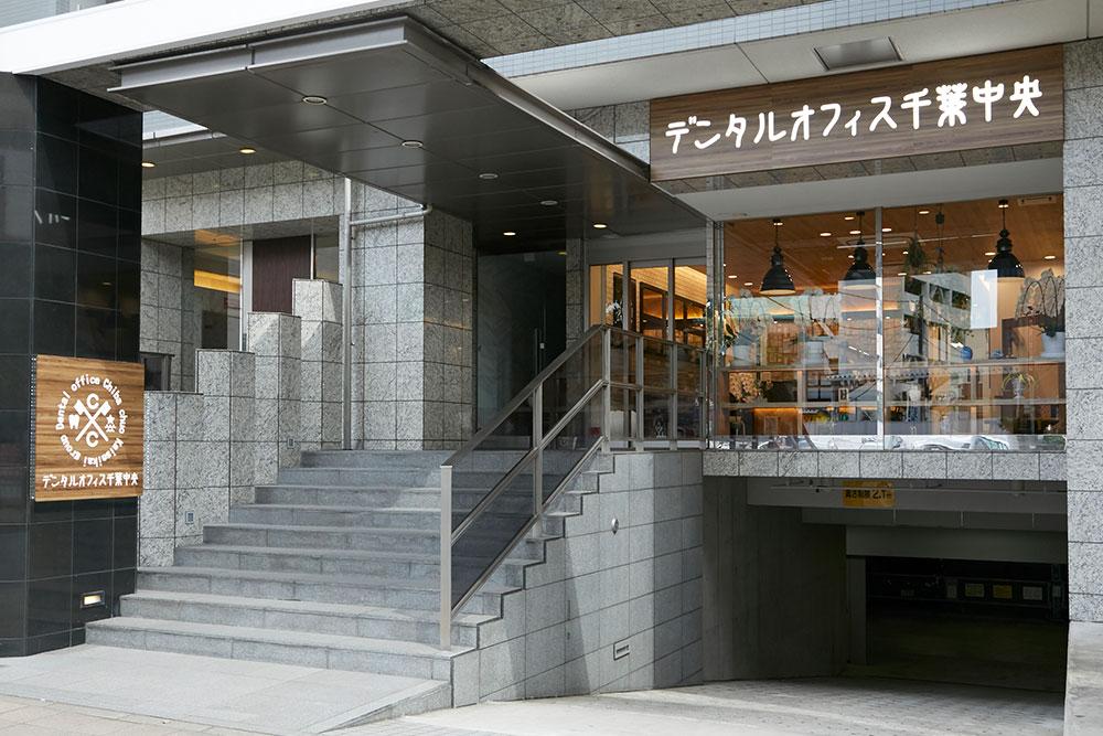 デンタルオフィス千葉中央